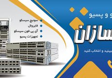 Cisco_Switch_PardazeshSazan_Slider