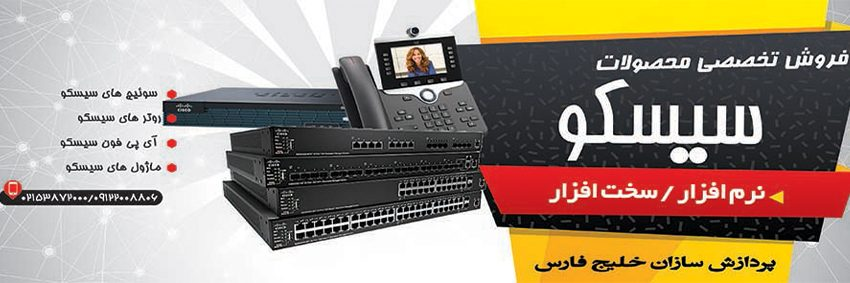 Cisco_Router_PardazeshSazan_Slider