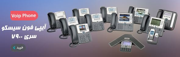 IPPhone-Voip-Cisco-7900-Series
